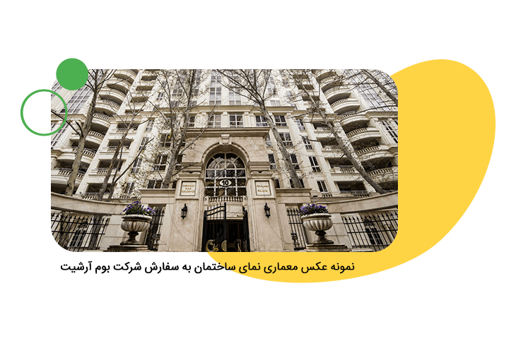 نمونه عکس معماری نمای ساختمان به سفارش شرکت بوم آرشیت