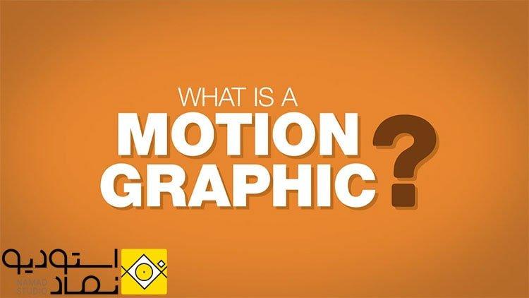 موشن گرافیک چیست؟